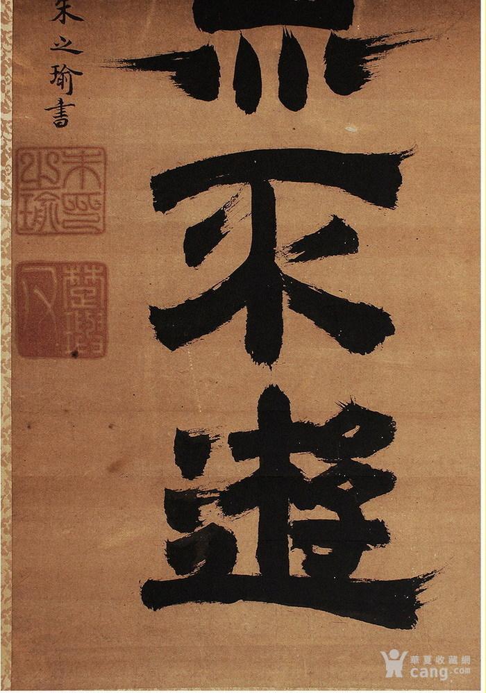 明末清初中国五大学者之 朱之瑜 书法图5