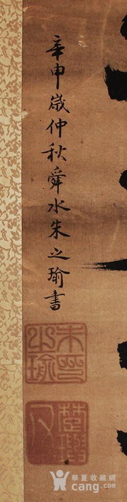 明末清初中国五大学者之 朱之瑜 书法图6