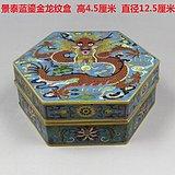 景泰蓝鎏金 龙纹六方盒