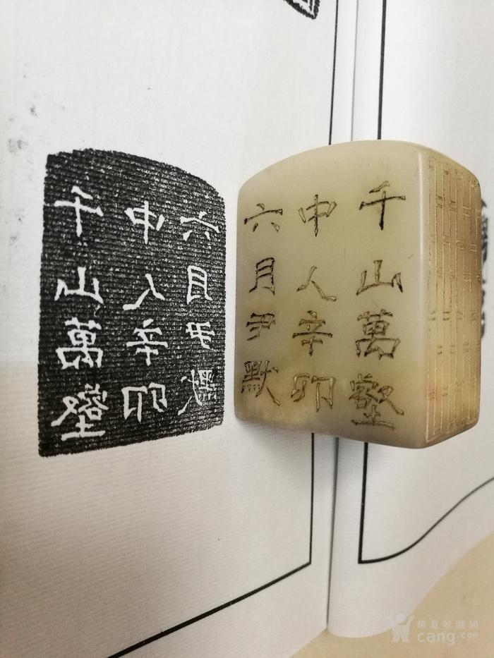 民国,沈尹墨作 寿山白芙蓉石 浮雕双面功素钮 闲章:225克图2