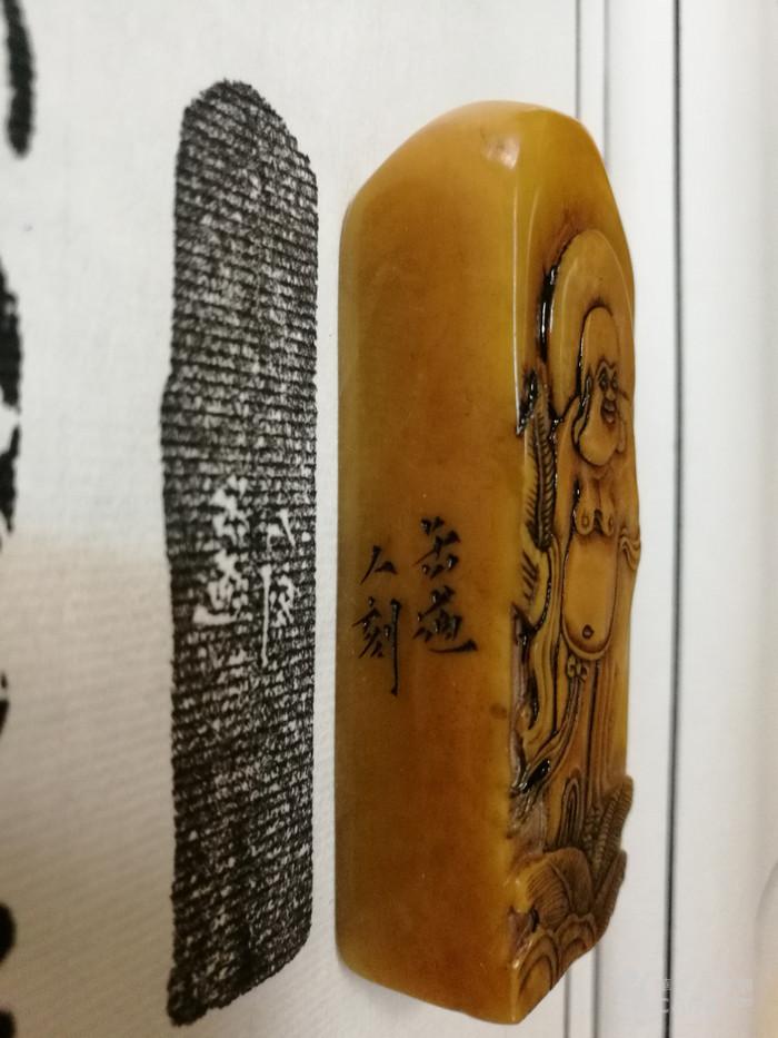 吴昌硕为佛家大德高僧作的禅号章 田黄石浮雕钮图5