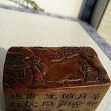 鉴定收藏证书 民国,钱瘦铁作 寿山芙蓉石 浮雕随形闲章