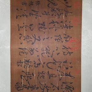 张旭  书法