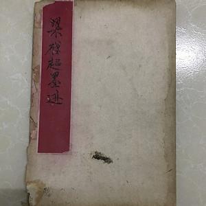 梁启超    书法册页