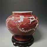 区府釉里红龙纹罐