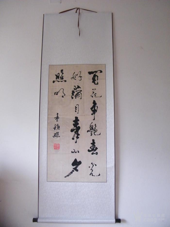童韵樵 书法图2