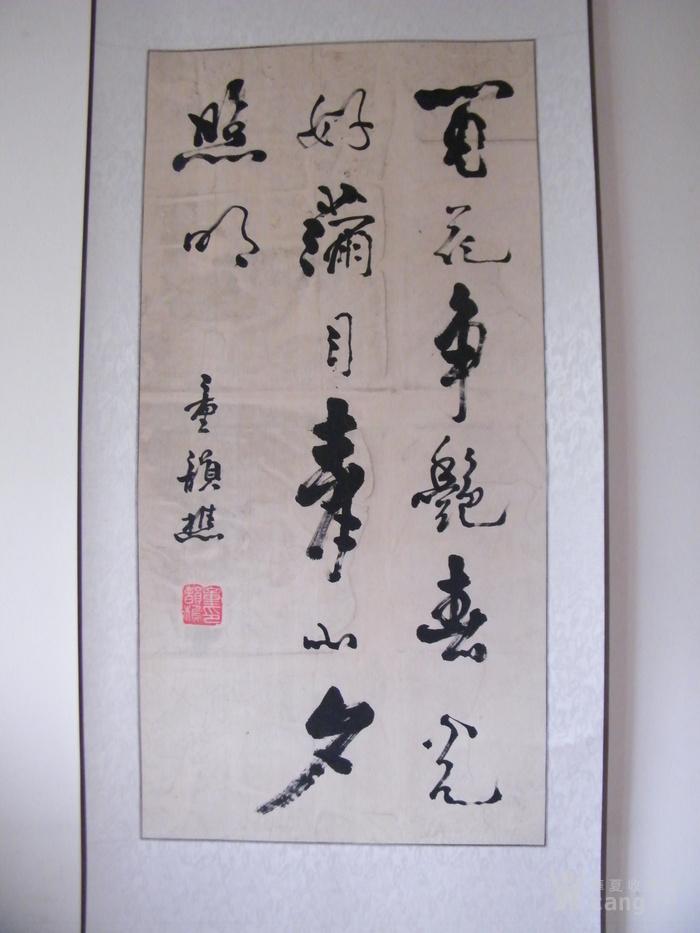 童韵樵 书法图1