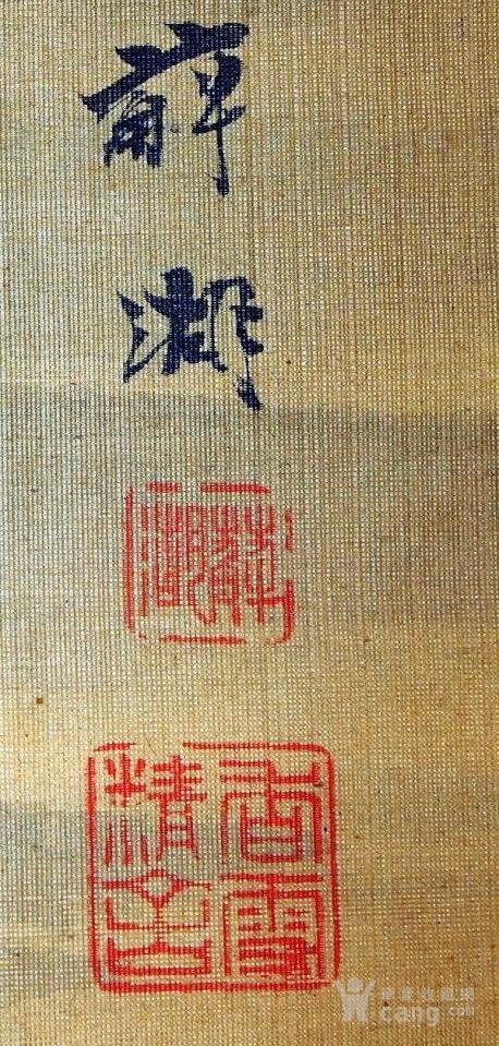 清代  张莘  绢本《花猫逐鲤图》图7