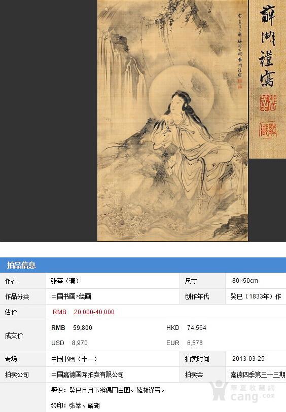 清代  张莘  绢本《花猫逐鲤图》图8