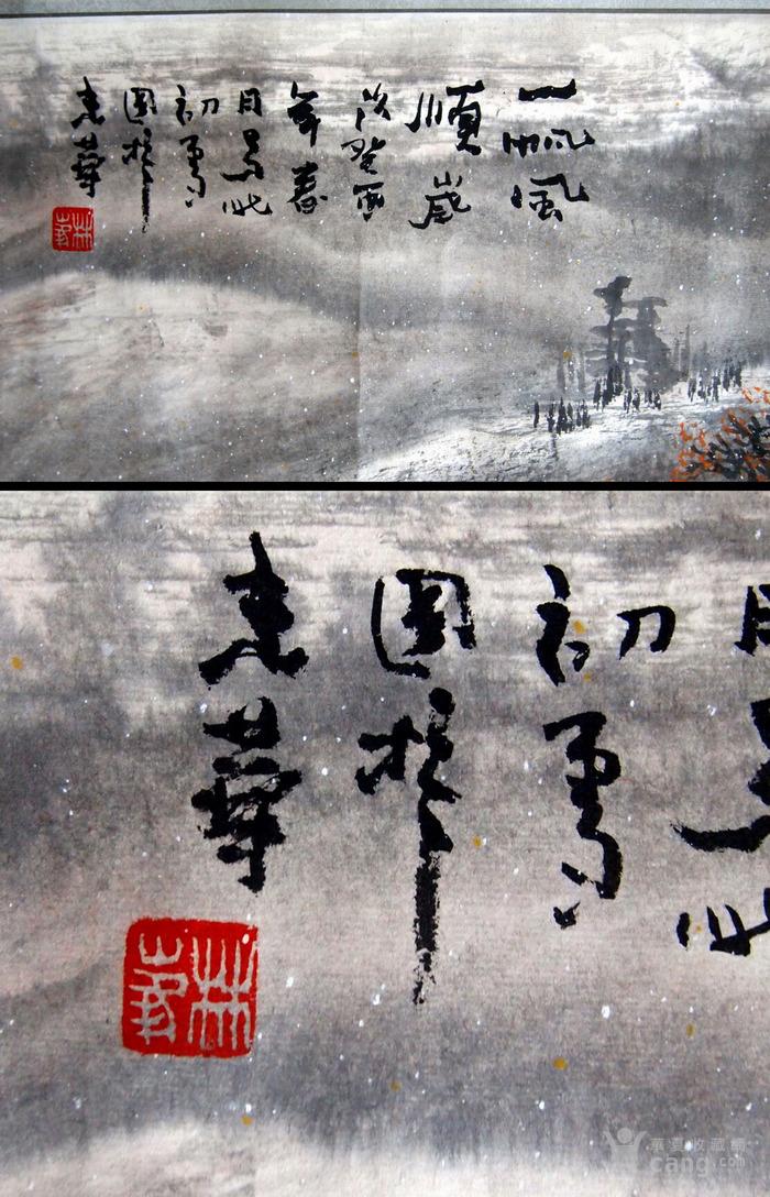 当代  江西著名书画大师  林峰 《一帆风顺图》图12