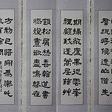 隶书手工装裱四条屏