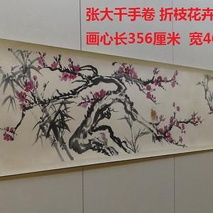 张大千手卷 折枝花卉