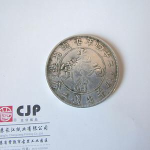 二十四年安徽省造光绪元宝
