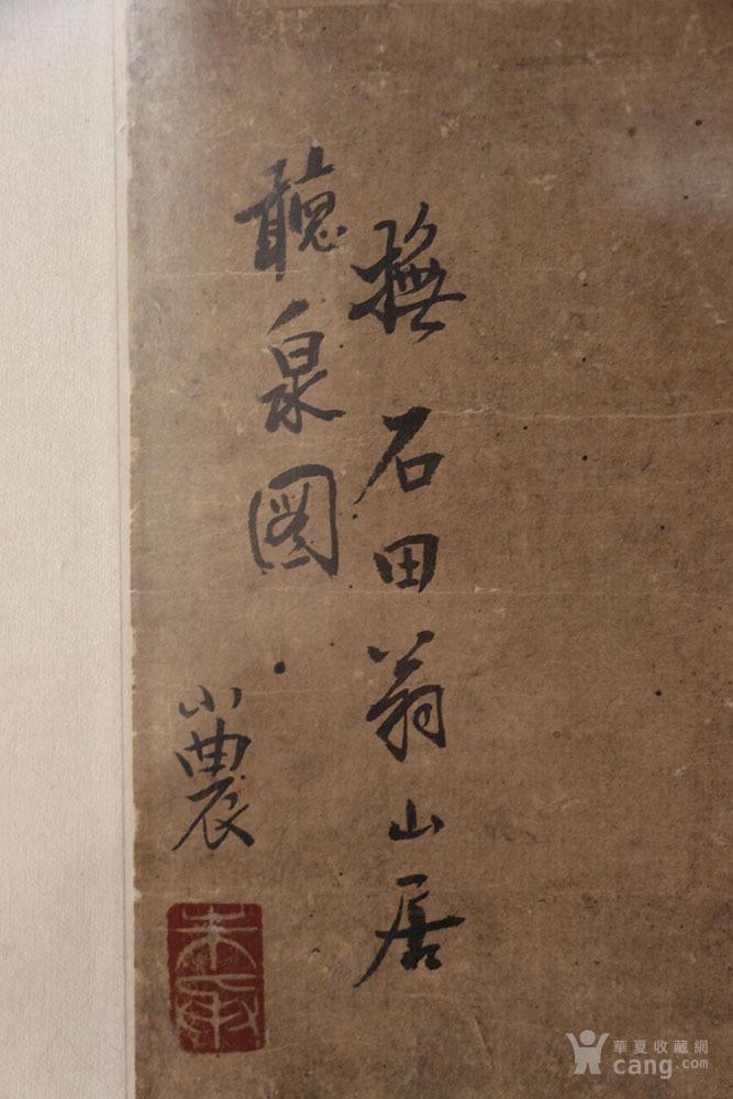 清  朱承山水人物四条屏图7