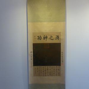 马远山水人物中堂