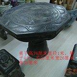 传世石雕桌子椅子