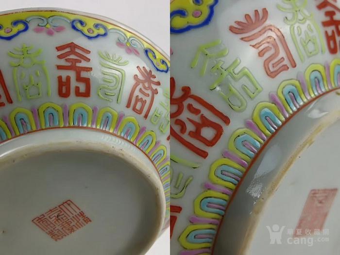 清嘉庆 内矾红五福捧寿外粉彩百寿纹调色盘图7