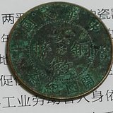 安徽九星十文铜币