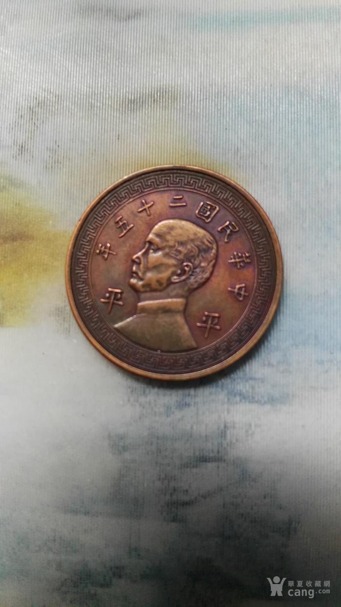 民国二十五年双 平 字二十分及伍分布币样币图1