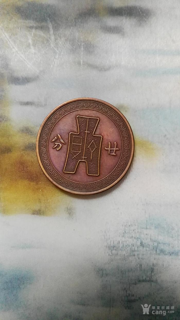 民国二十五年双 平 字二十分及伍分布币样币图2