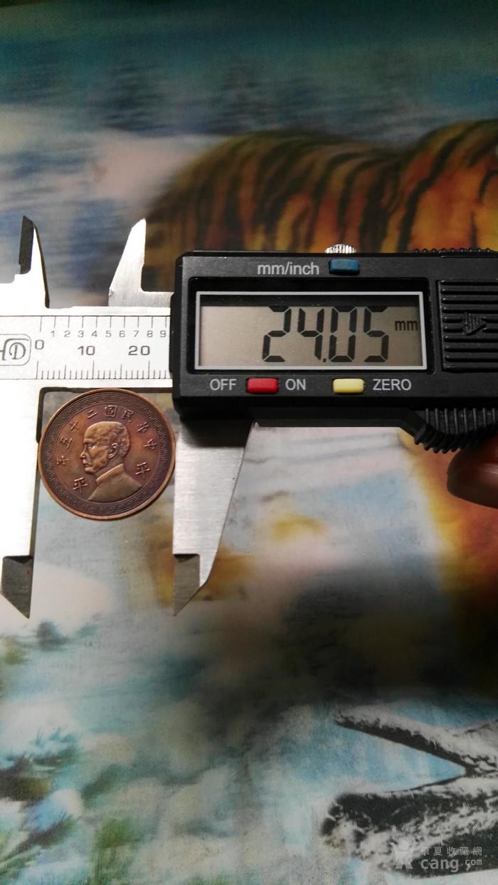 民国二十五年双 平 字二十分及伍分布币样币图4