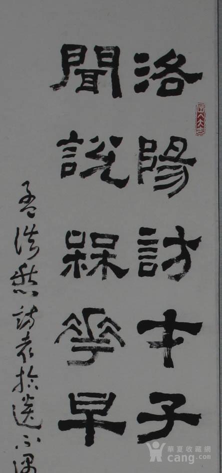 隶书立轴手工装裱图2