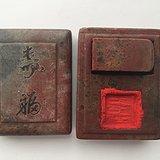 O0624 回流民国寿山石印泥印章盒 福寿字