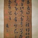 王羲之  书法