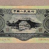 中国人民银行第2版1953叁圆