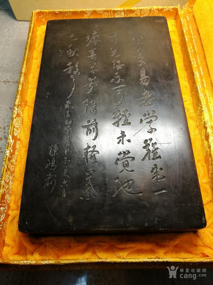 陈鸿寿作 天然有眼端石砚砖  双面铭诗文 5146克图5
