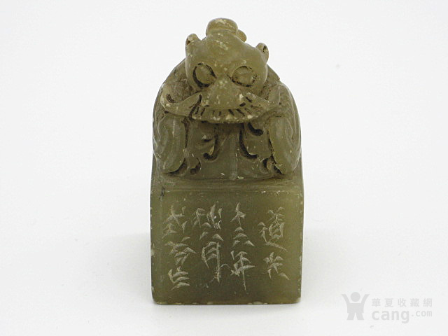 清中期寿山雕瑞兽钮印图1