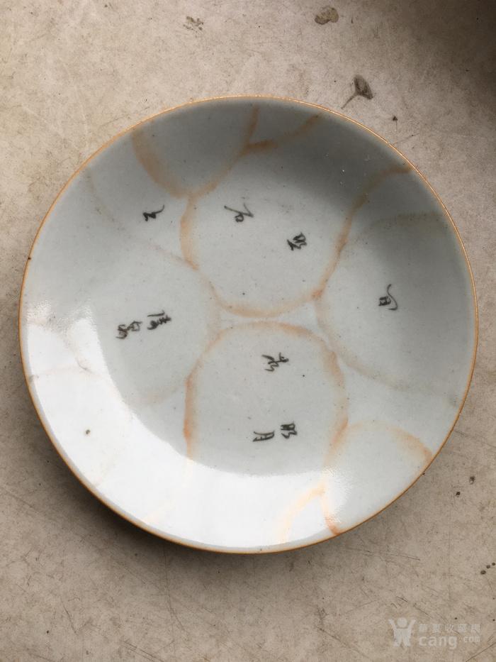 仿石纹瓷碟图1