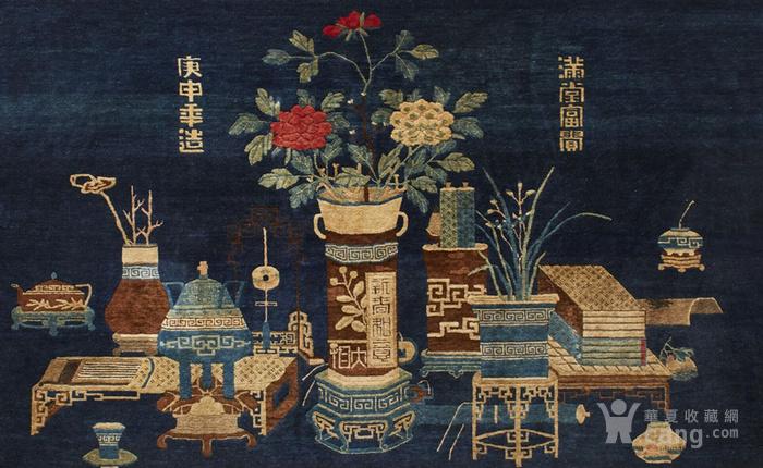 220厘米 收藏级别 庚申年 清中期 清供图 壁毯图1