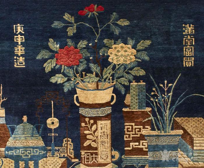 220厘米 收藏级别 庚申年 清中期 清供图 壁毯图2
