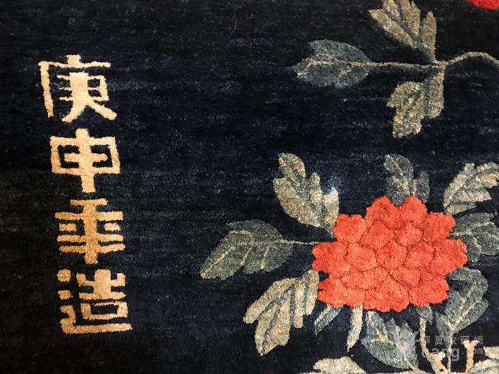 220厘米 收藏级别 庚申年 清中期 清供图 壁毯图4