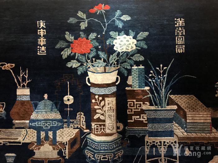 220厘米 收藏级别 庚申年 清中期 清供图 壁毯图7