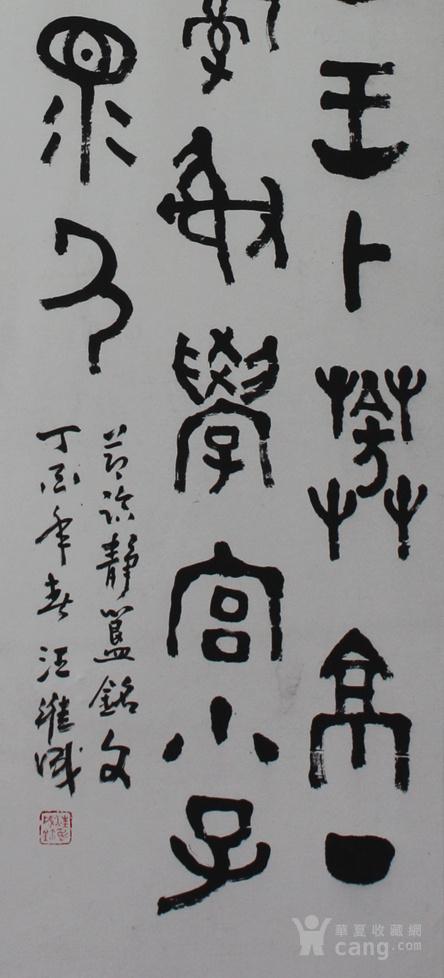篆书立轴手工装裱图3