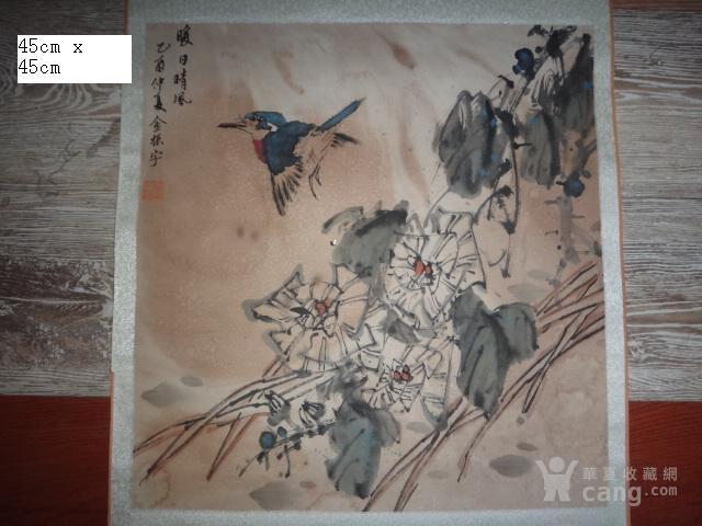 朝鲜金振宇  花鸟图1