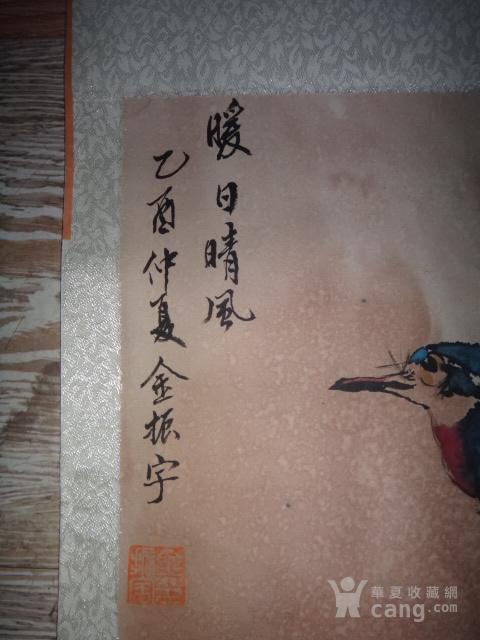 朝鲜金振宇  花鸟图2