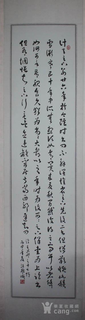 草书立轴手工装裱图1