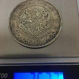 大日本明治21年银币