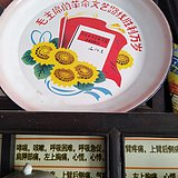 文革时期茶盘