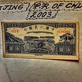 1949年第一套人民币五元水牛