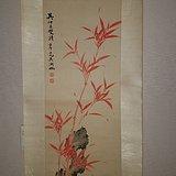 吴湖帆  红竹子
