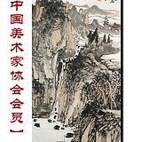 中国美协会员 山东省国画院院士于兆科 山水画精品2