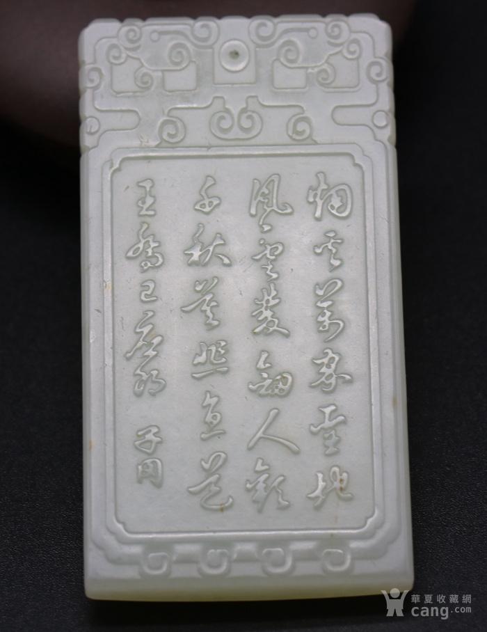 和田白玉牌挂件图2