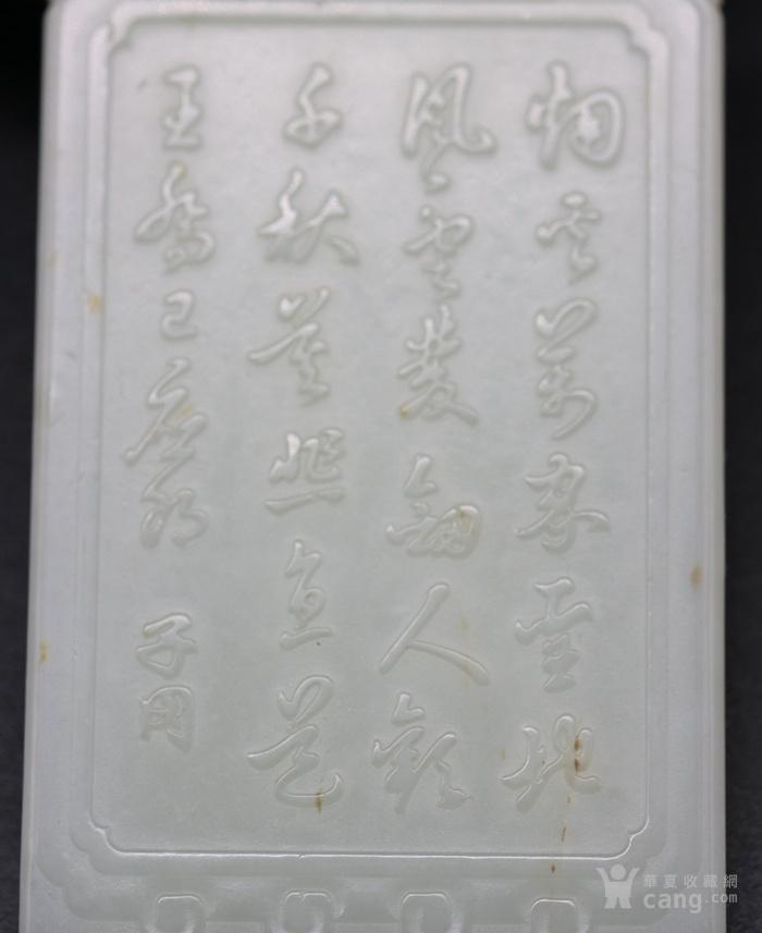 和田白玉牌挂件图3