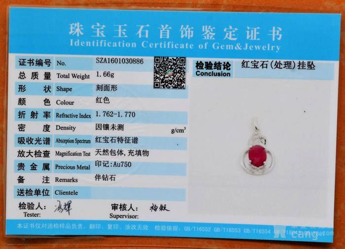 红宝石吊坠 纯天然缅甸抹谷红宝石18K金镶钻石吊坠图3