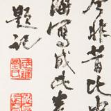 刘海栗的字画