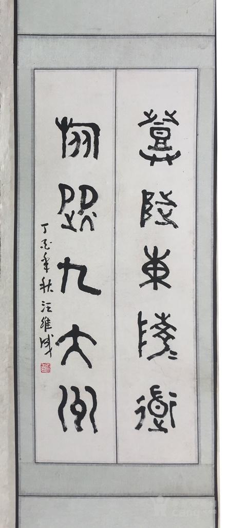 篆书立轴手工装裱图1